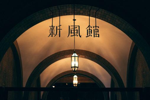 京都新風館