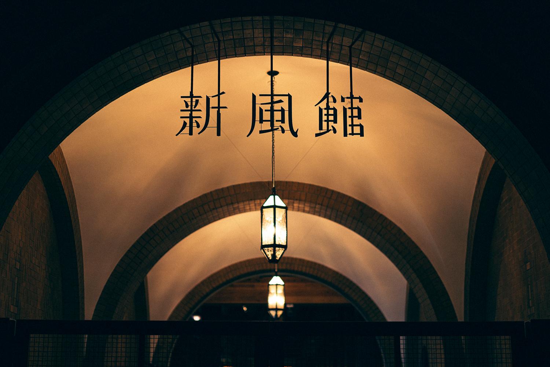 リニューアルオープンする京都「新風館」で店舗の竣工写真撮影