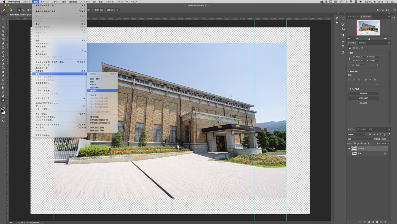 Photoshopによるデジタルあおり補正の方法
